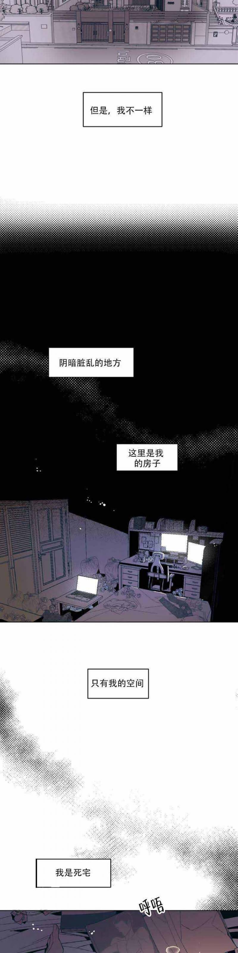 韩漫 |《偶然同居》偶然的同居,偶然的爱情!  第5张