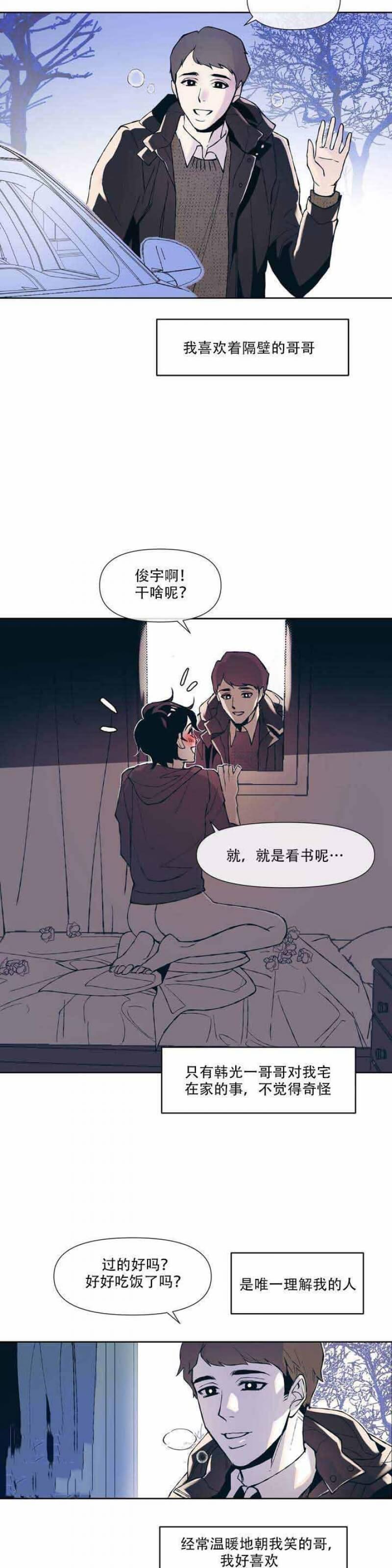 韩漫 |《偶然同居》偶然的同居,偶然的爱情!  第10张