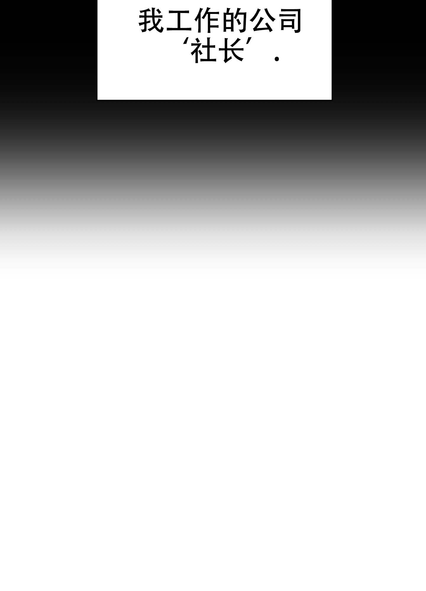 韩漫 |《恶魔的低语》年下痞老板,上来就扑倒!  第13张