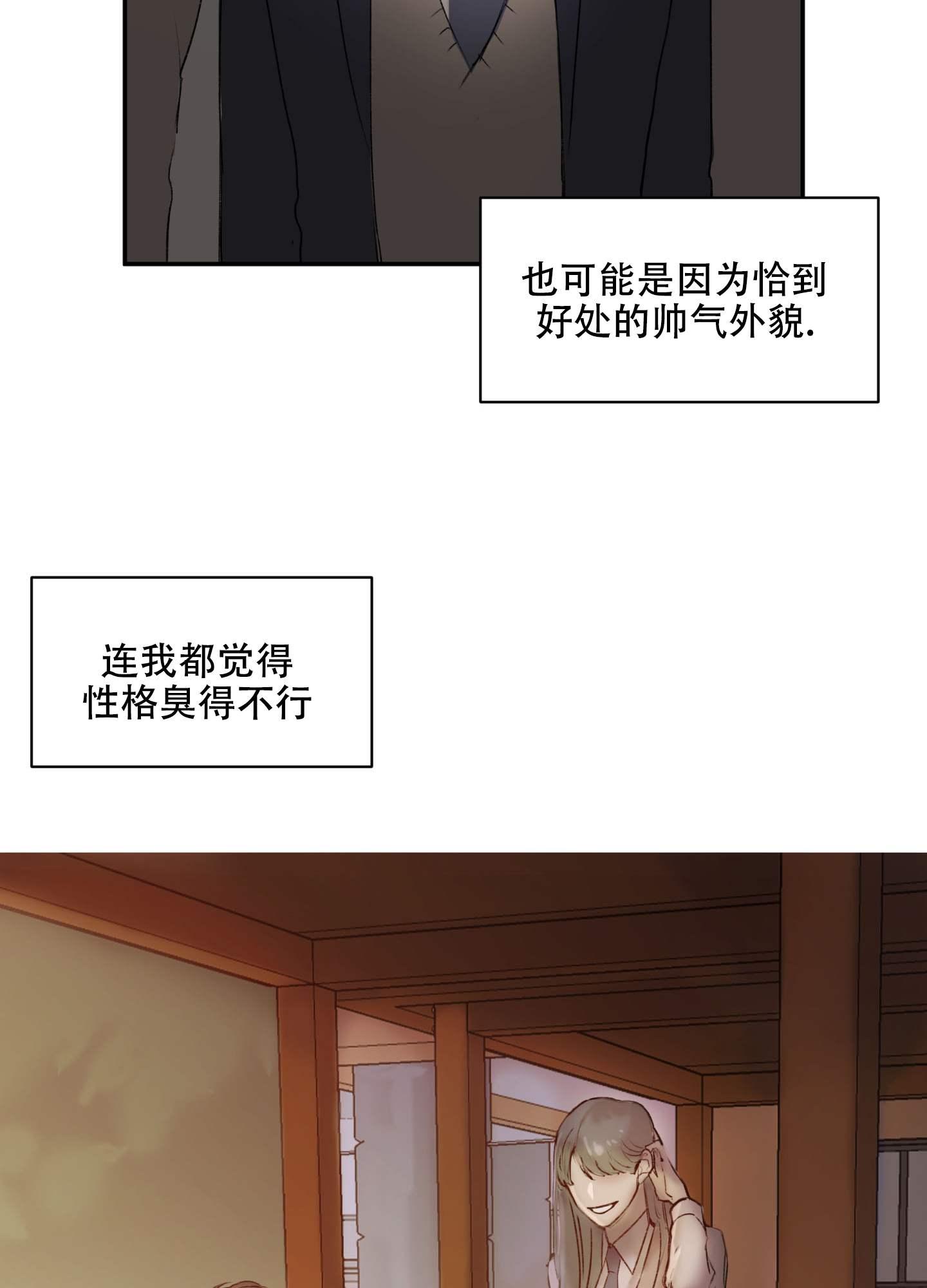 韩漫 |《恶魔的低语》年下痞老板,上来就扑倒!  第22张