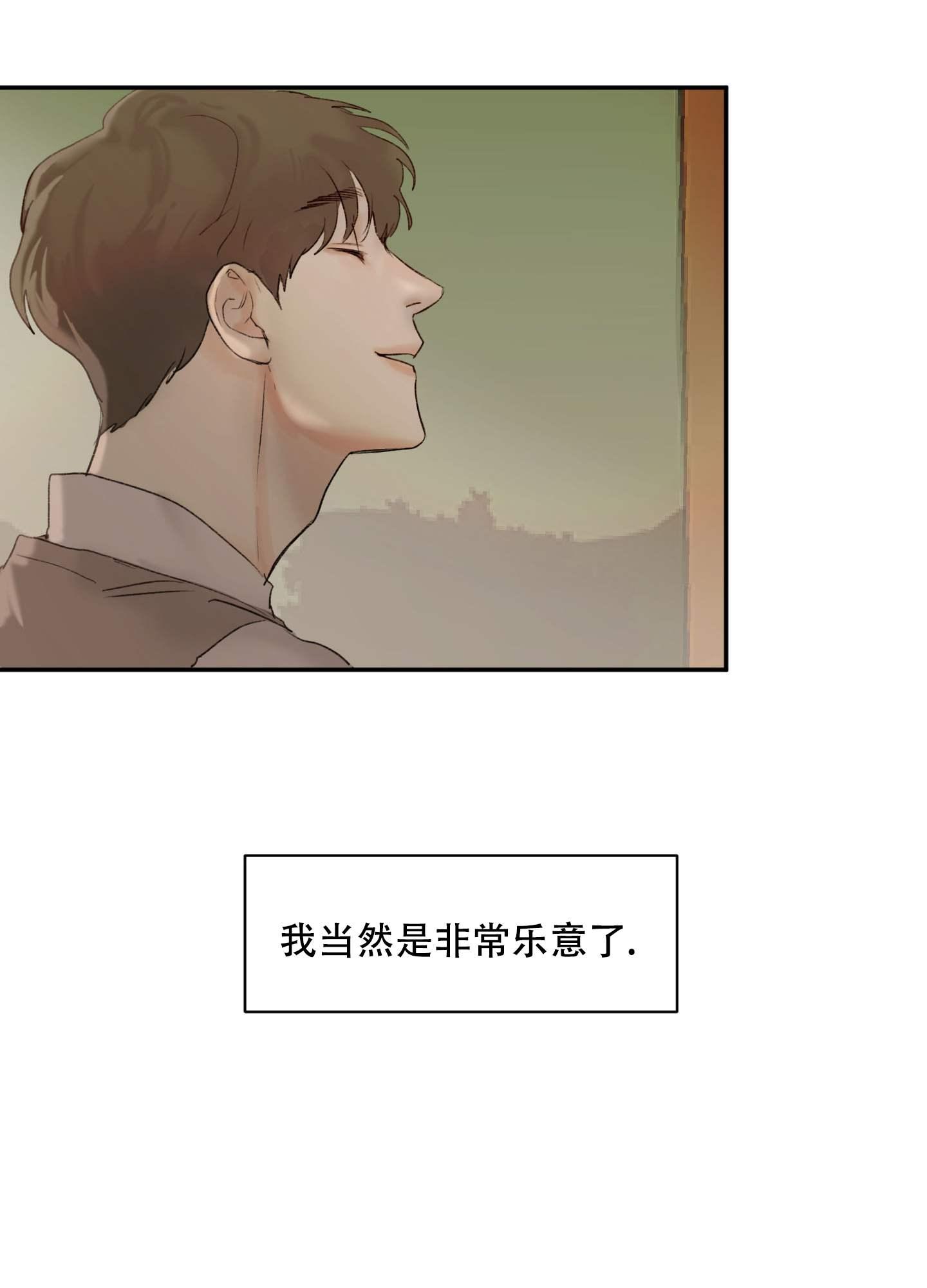 韩漫 |《恶魔的低语》年下痞老板,上来就扑倒!  第24张