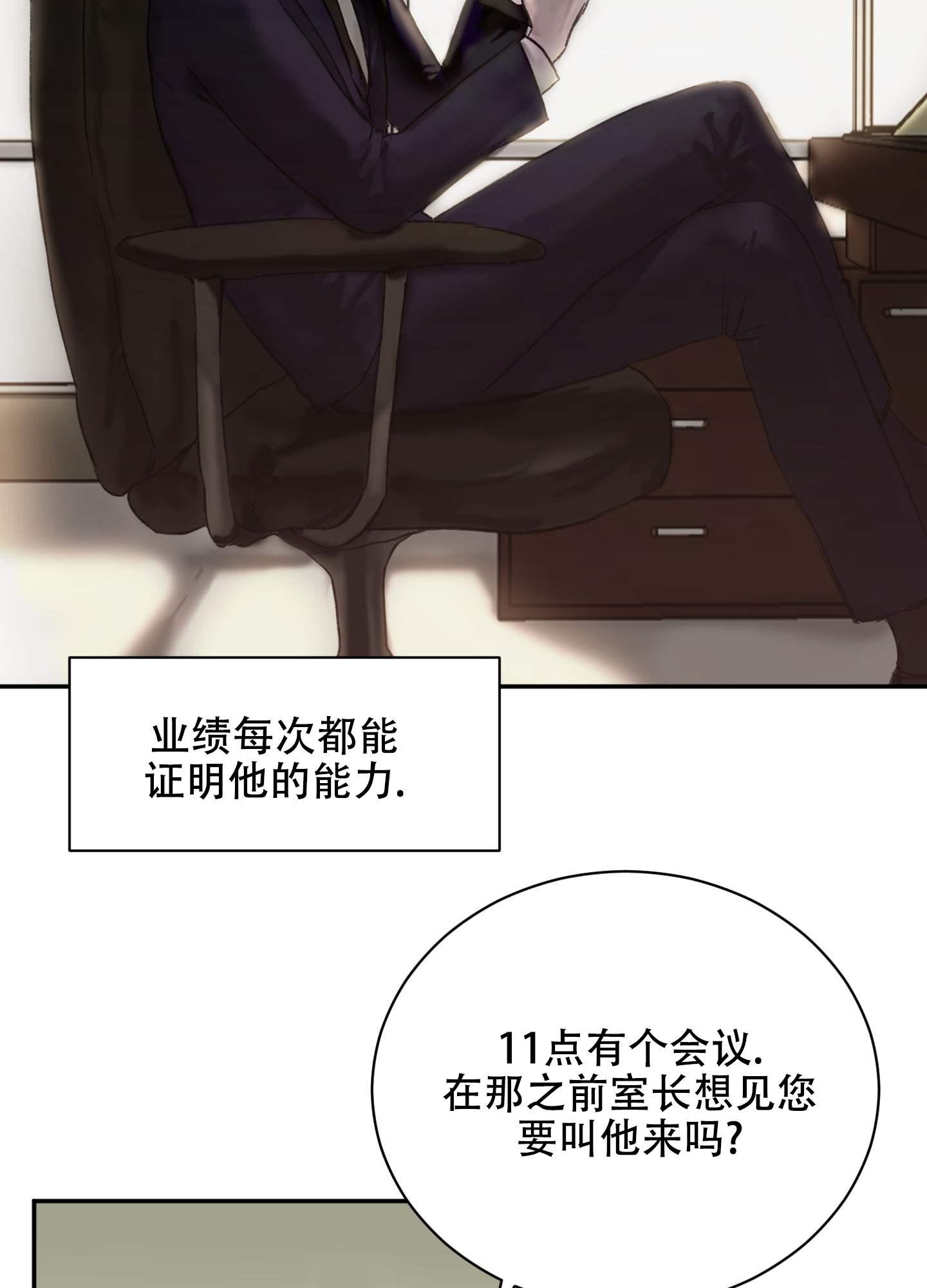 韩漫 |《恶魔的低语》年下痞老板,上来就扑倒!  第43张