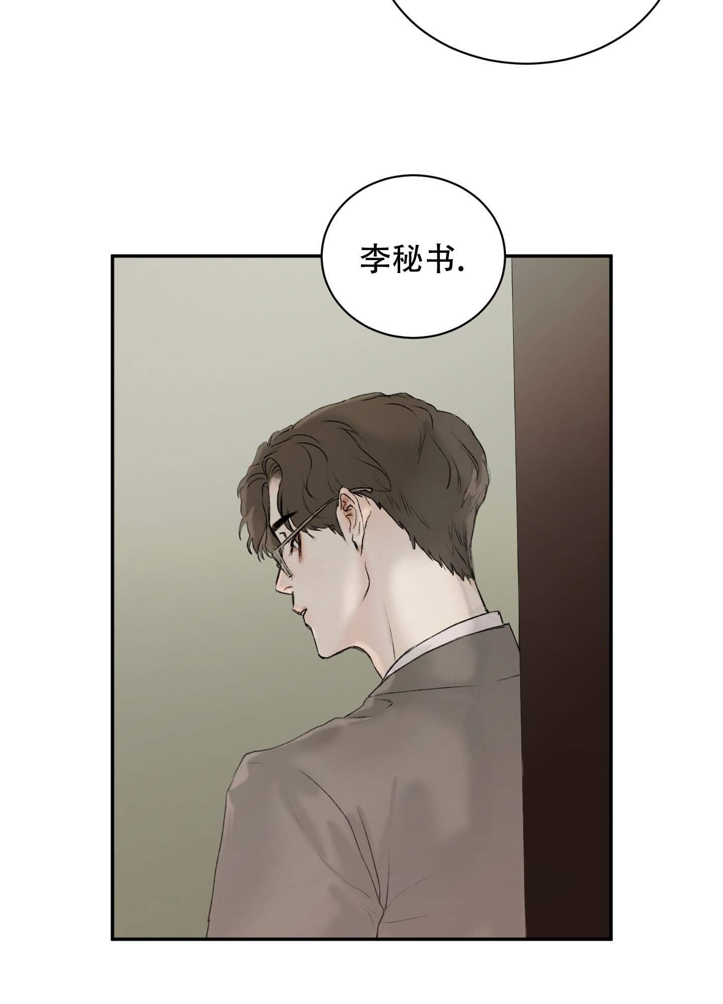 韩漫 |《恶魔的低语》年下痞老板,上来就扑倒!  第47张