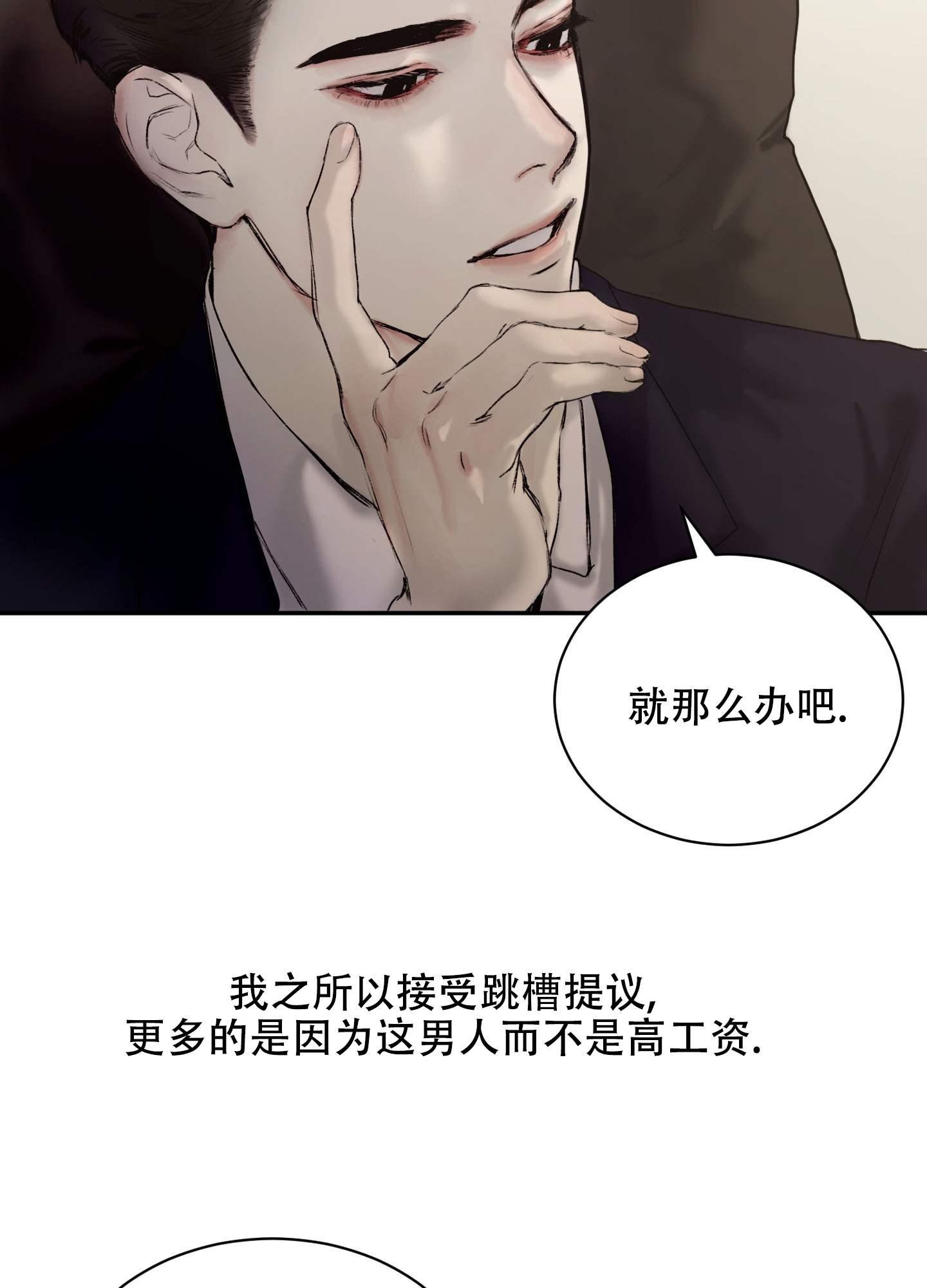 韩漫 |《恶魔的低语》年下痞老板,上来就扑倒!  第45张