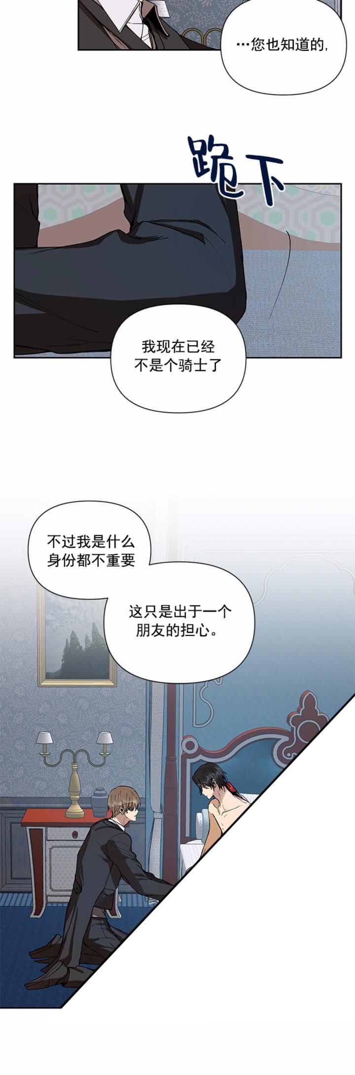 韩漫 |《谁在撒谎》表面忠诚骑士x危险人质王子,究竟谁在撒谎?  第3张