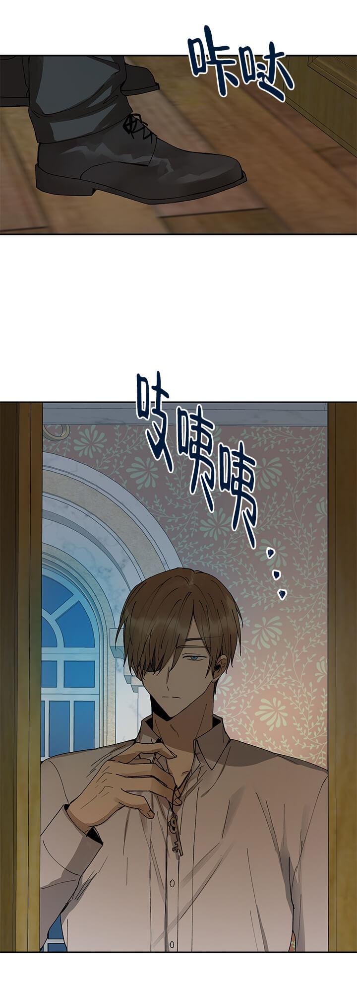 韩漫 |《谁在撒谎》表面忠诚骑士x危险人质王子,究竟谁在撒谎?  第9张