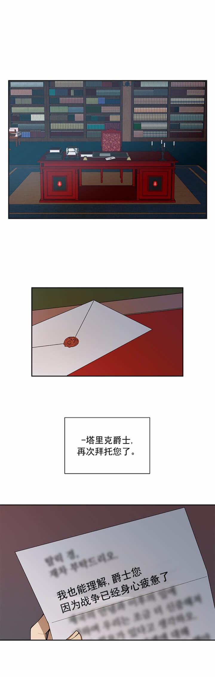 韩漫 |《谁在撒谎》表面忠诚骑士x危险人质王子,究竟谁在撒谎?  第10张