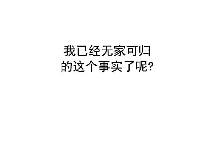 韩漫 |《谁在撒谎》表面忠诚骑士x危险人质王子,究竟谁在撒谎?  第16张