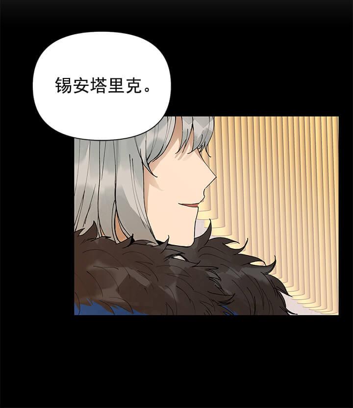 韩漫 |《谁在撒谎》表面忠诚骑士x危险人质王子,究竟谁在撒谎?  第13张