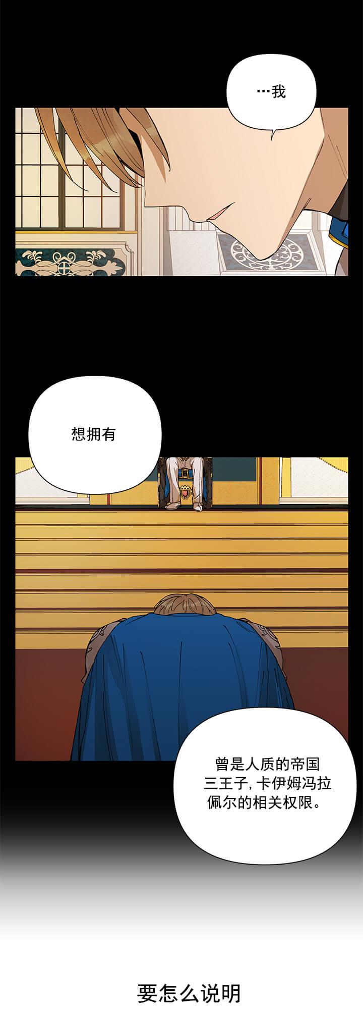 韩漫 |《谁在撒谎》表面忠诚骑士x危险人质王子,究竟谁在撒谎?  第15张