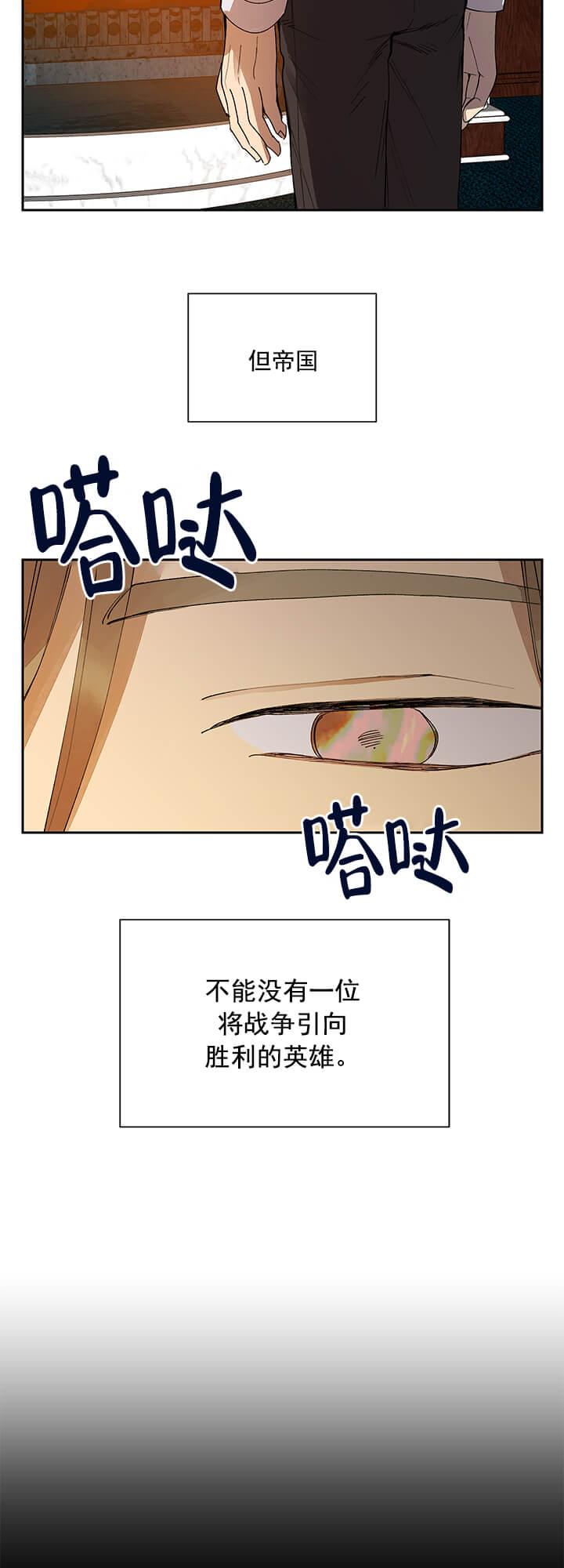 韩漫 |《谁在撒谎》表面忠诚骑士x危险人质王子,究竟谁在撒谎?  第12张