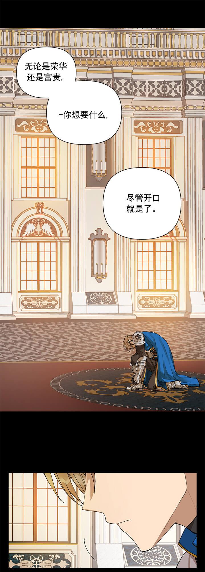 韩漫 |《谁在撒谎》表面忠诚骑士x危险人质王子,究竟谁在撒谎?  第14张