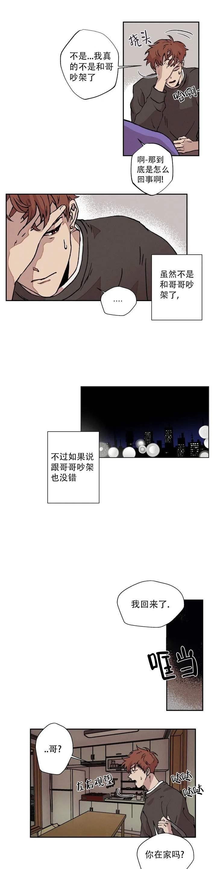 """韩漫  《双重陷阱》白天""""好哥哥"""",晚上""""坏哥哥""""  第6张"""