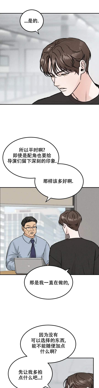 韩漫  《限量发行》  新手小白初下海,和总裁男友的限定时光  第3张