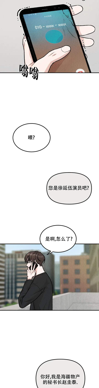 韩漫  《限量发行》  新手小白初下海,和总裁男友的限定时光  第7张