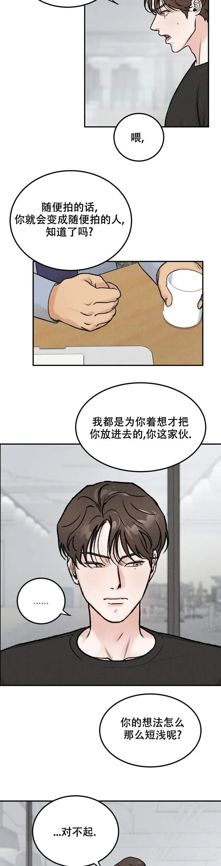 韩漫  《限量发行》  新手小白初下海,和总裁男友的限定时光  第4张