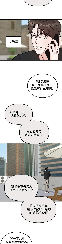 韩漫  《限量发行》  新手小白初下海,和总裁男友的限定时光  第8张