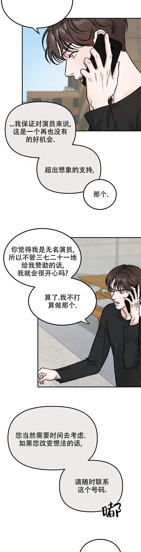 韩漫  《限量发行》  新手小白初下海,和总裁男友的限定时光  第9张