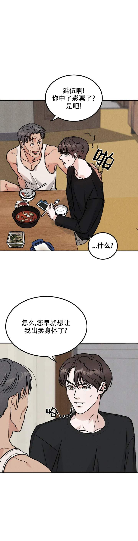 韩漫  《限量发行》  新手小白初下海,和总裁男友的限定时光  第15张