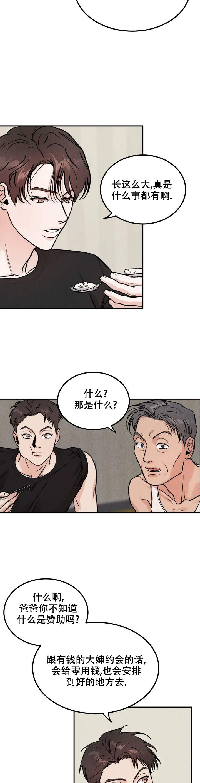 韩漫  《限量发行》  新手小白初下海,和总裁男友的限定时光  第13张