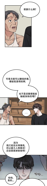 韩漫  《限量发行》  新手小白初下海,和总裁男友的限定时光  第16张