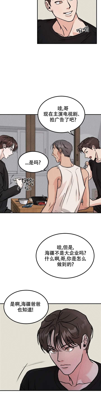 韩漫  《限量发行》  新手小白初下海,和总裁男友的限定时光  第14张