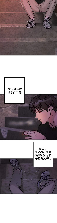 韩漫  《限量发行》  新手小白初下海,和总裁男友的限定时光  第19张