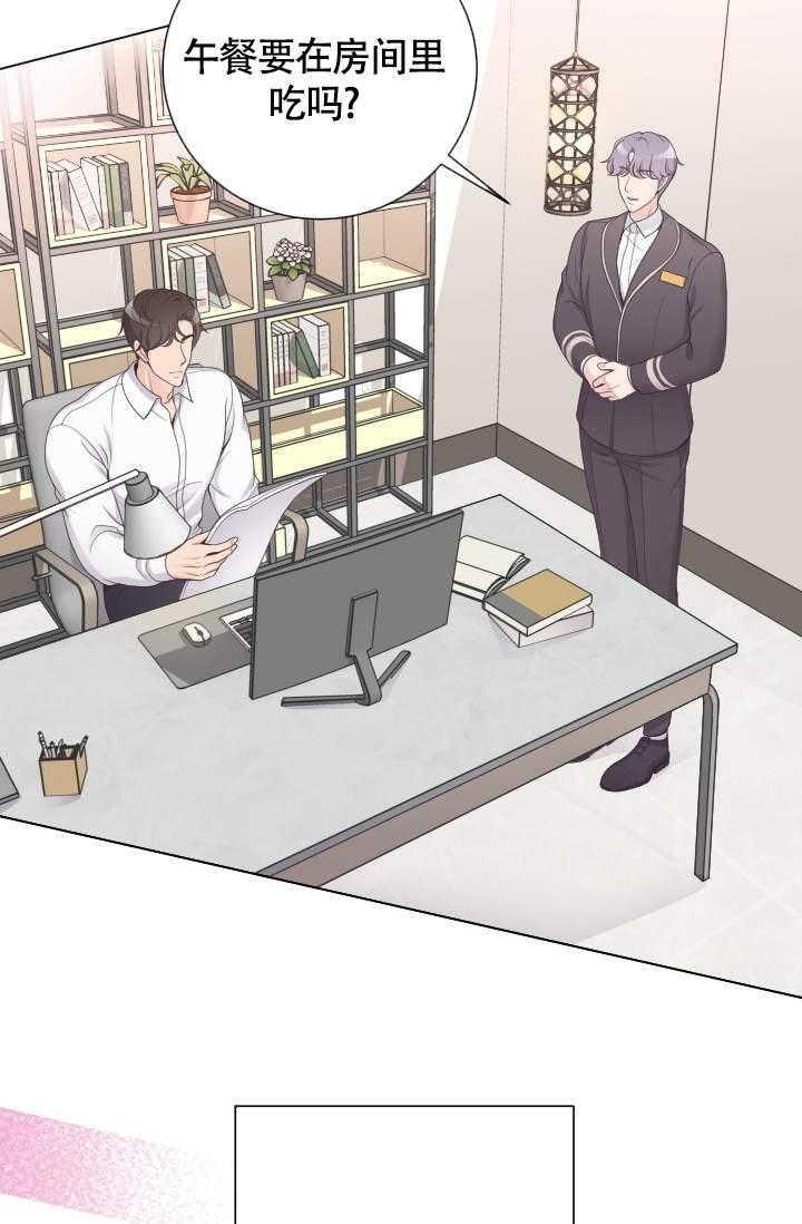 韩漫 |《管家》  自己要爬的床,就乖乖摆好姿势  第4张