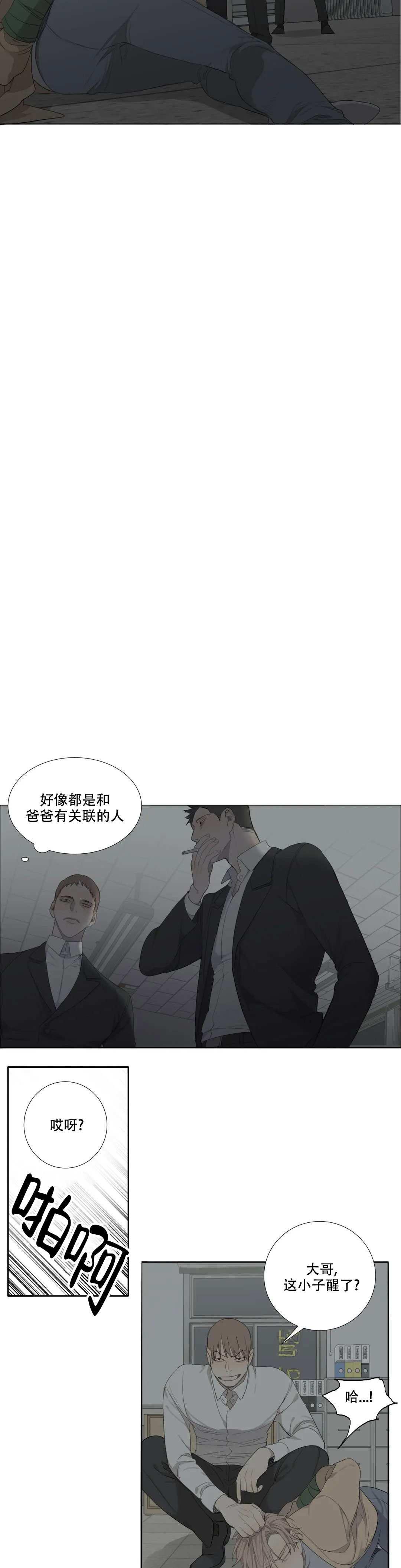 韩漫 |《狂犬》身为疯狗的你,凭什么想要上主人的床?  第4张
