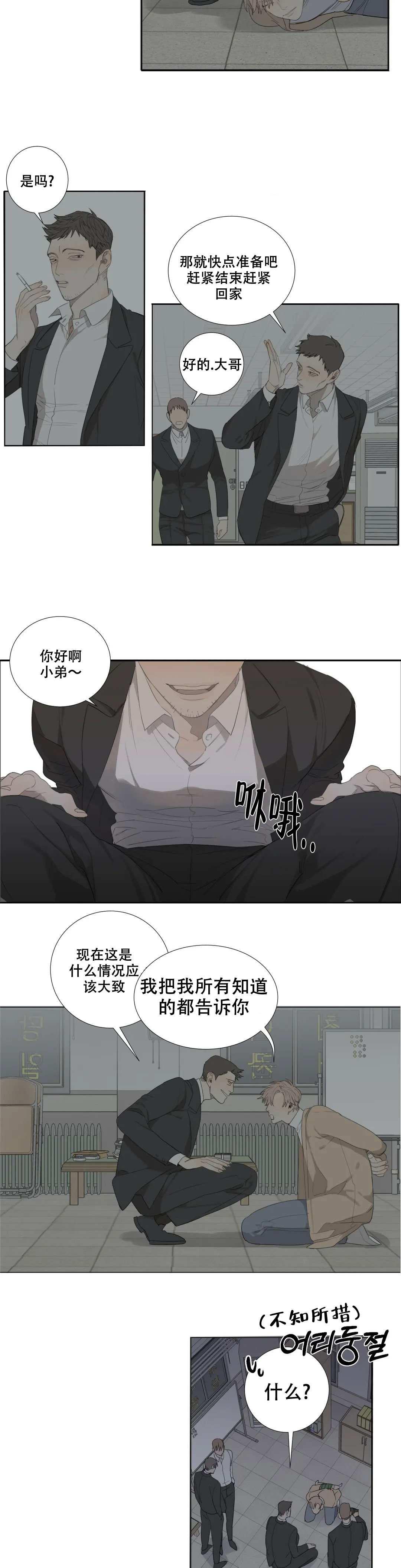 韩漫 |《狂犬》身为疯狗的你,凭什么想要上主人的床?  第5张