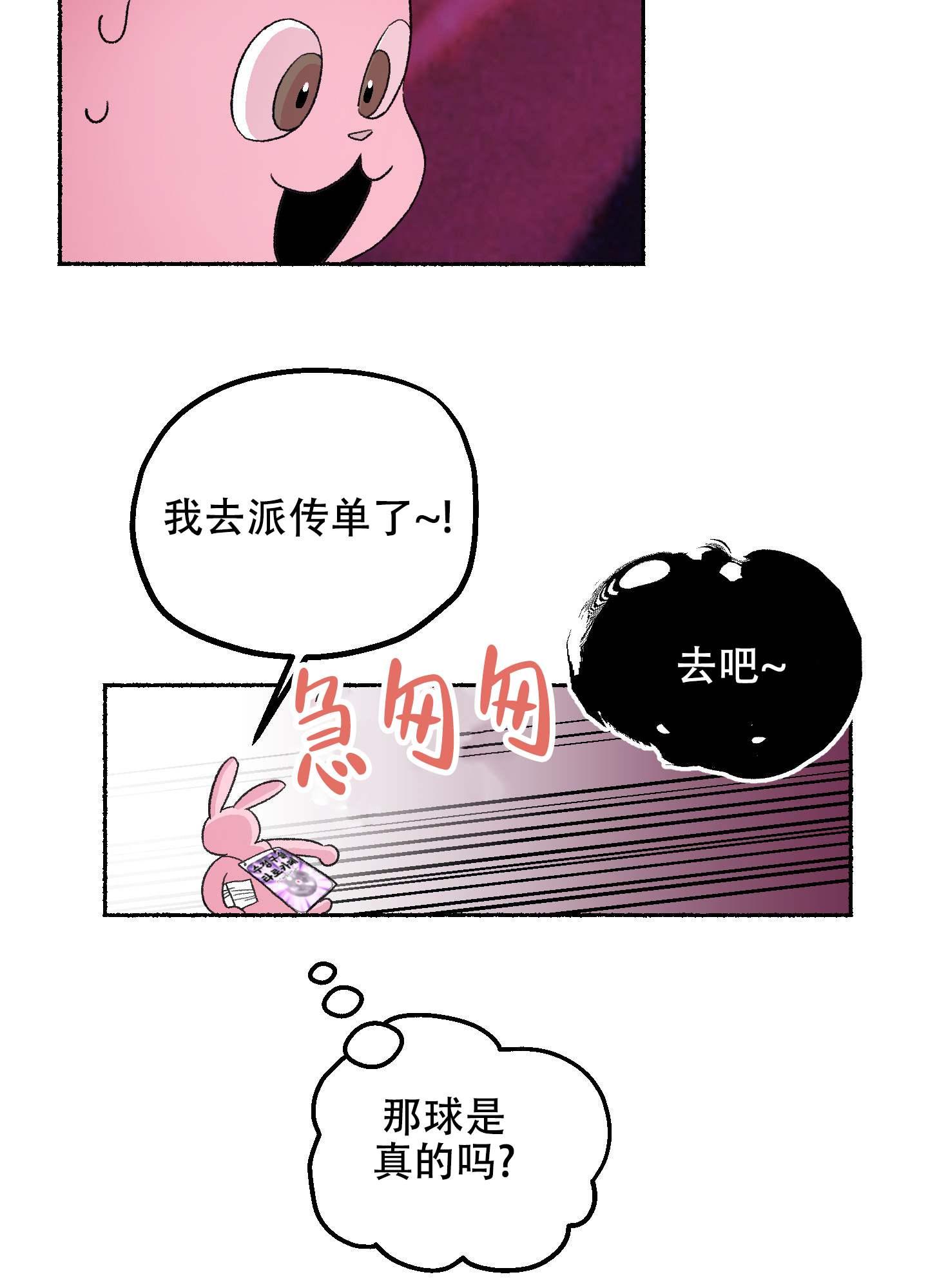 韩漫 |《狡猾的鲁鲁》  恶魔与人类,一饿就开do!  第9张