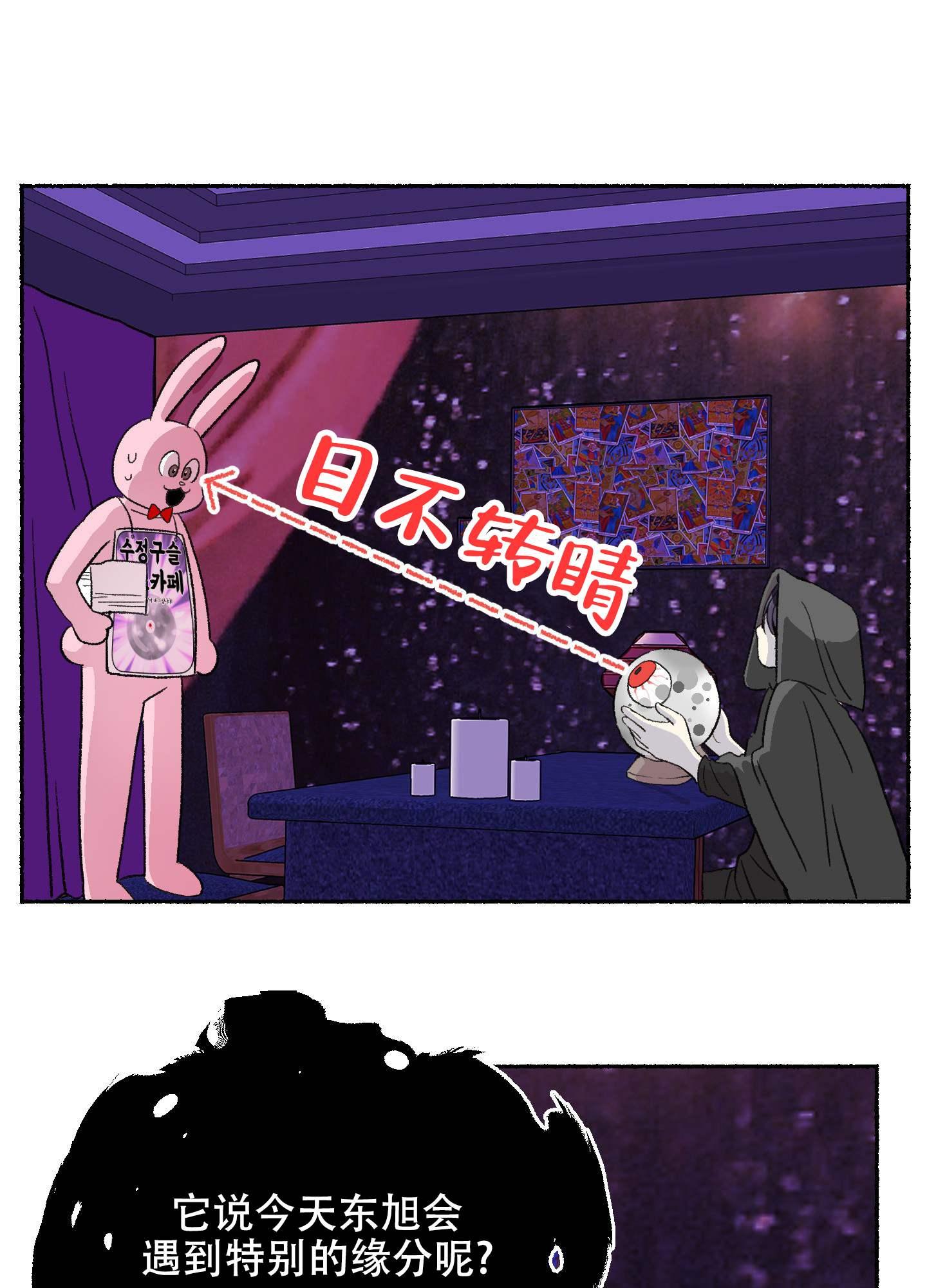 韩漫 |《狡猾的鲁鲁》  恶魔与人类,一饿就开do!  第7张