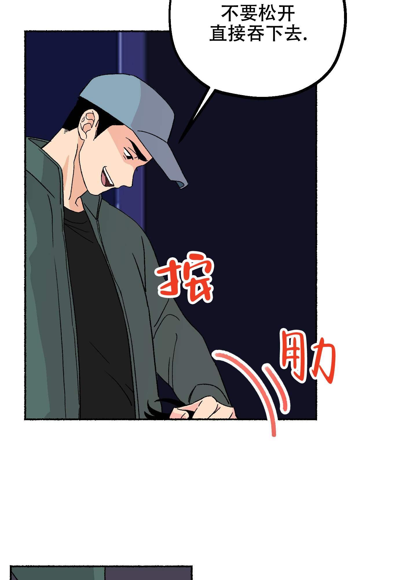 韩漫 |《狡猾的鲁鲁》  恶魔与人类,一饿就开do!  第18张