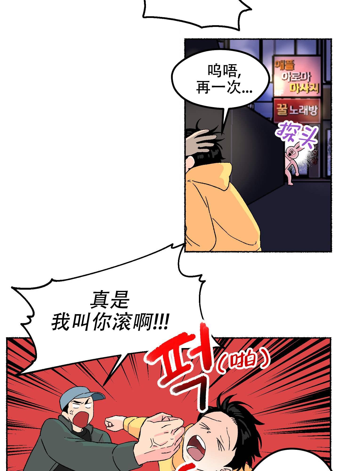 韩漫 |《狡猾的鲁鲁》  恶魔与人类,一饿就开do!  第23张