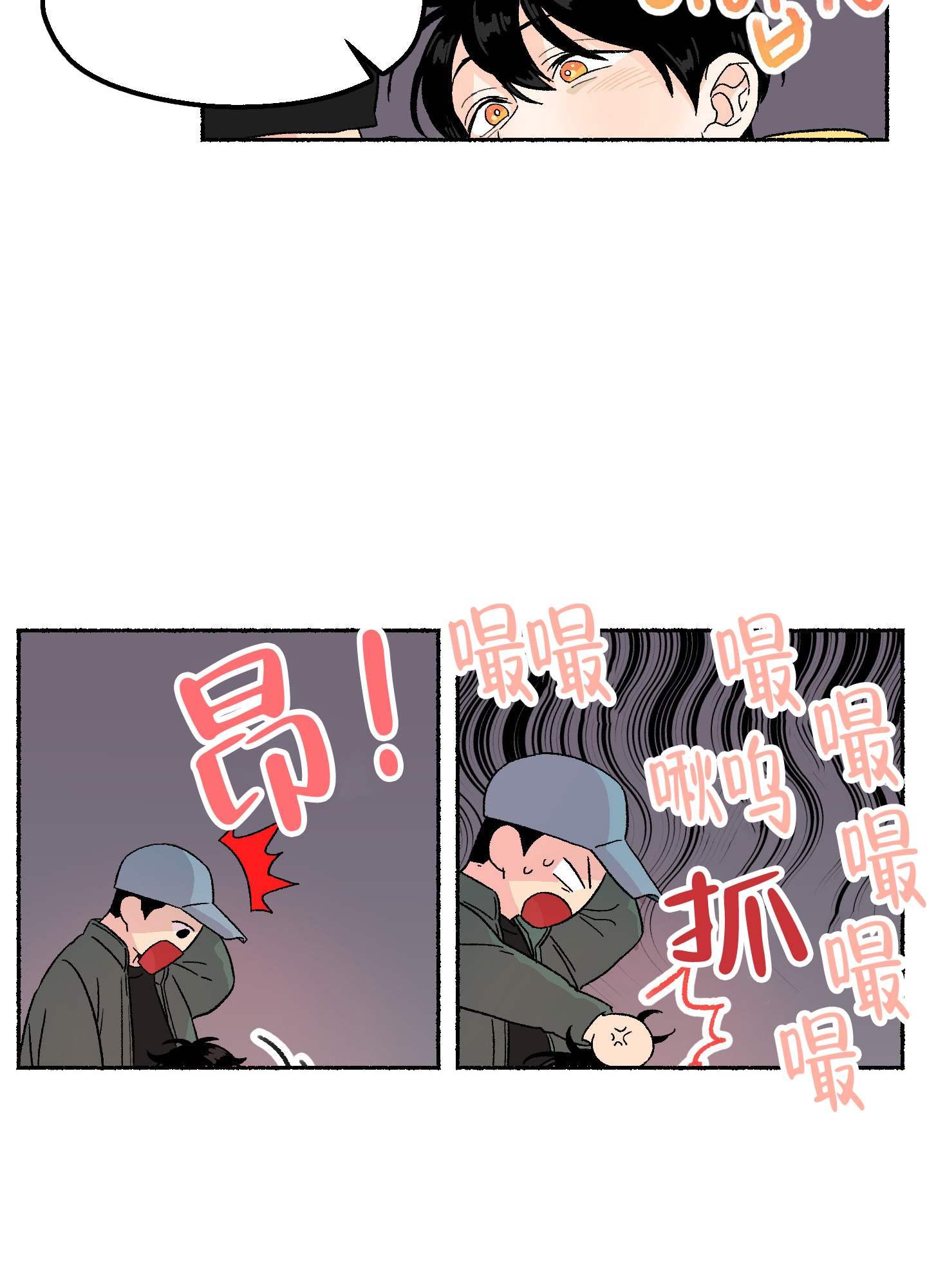 韩漫 |《狡猾的鲁鲁》  恶魔与人类,一饿就开do!  第21张