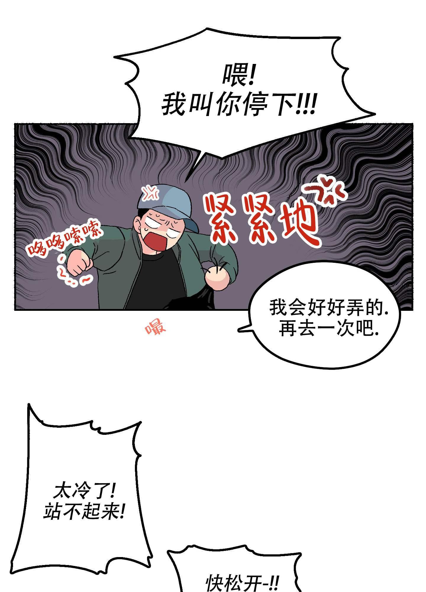 韩漫 |《狡猾的鲁鲁》  恶魔与人类,一饿就开do!  第22张