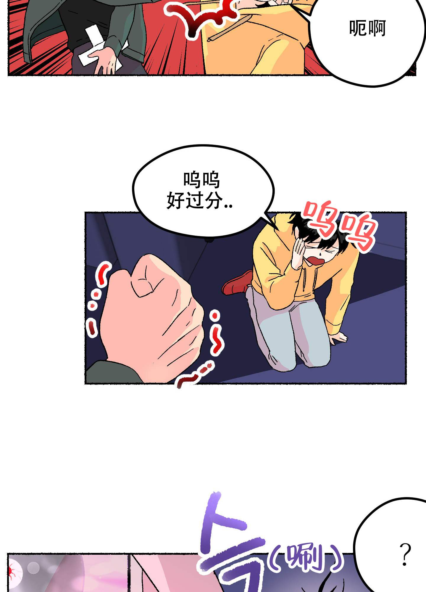韩漫 |《狡猾的鲁鲁》  恶魔与人类,一饿就开do!  第24张