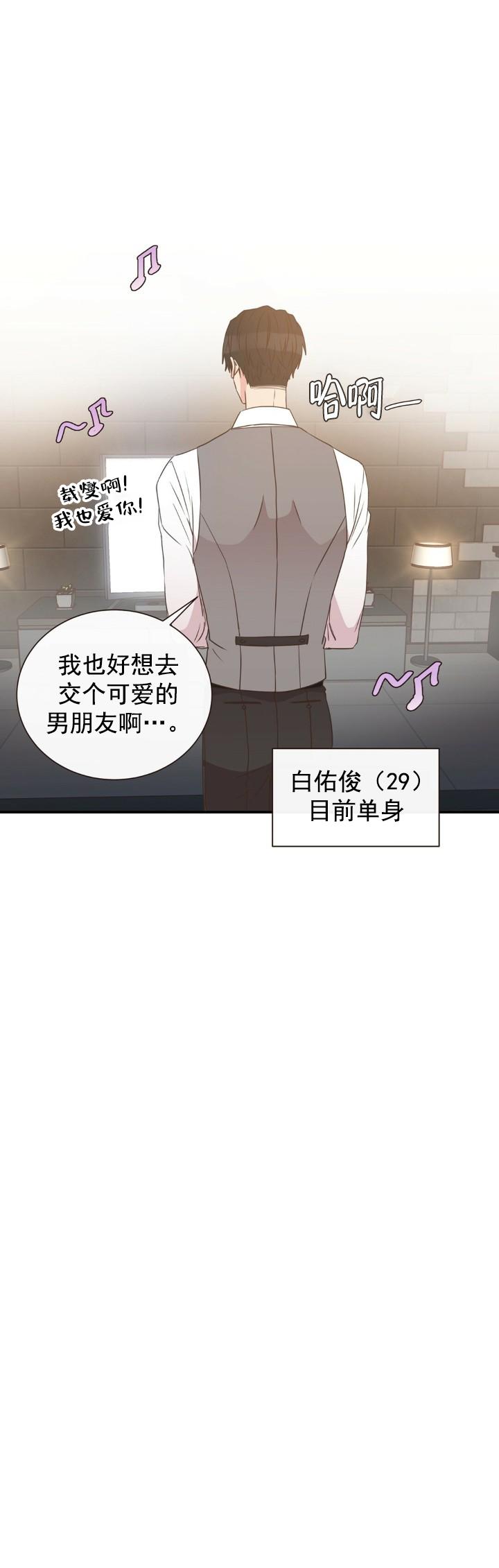 韩漫 |《脱单大作战》当恋爱小白遇上命中注定~甜心太可爱!  第6张