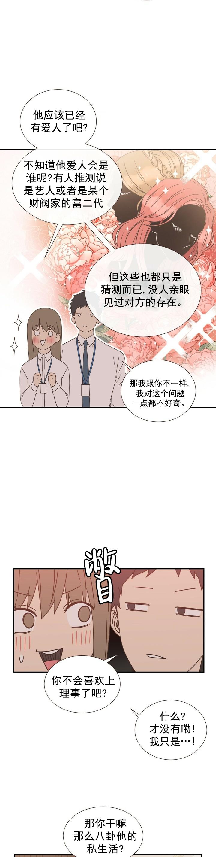 韩漫 |《脱单大作战》当恋爱小白遇上命中注定~甜心太可爱!  第4张