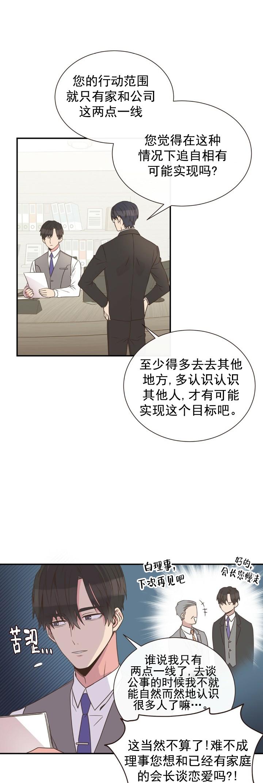 韩漫 |《脱单大作战》当恋爱小白遇上命中注定~甜心太可爱!  第10张