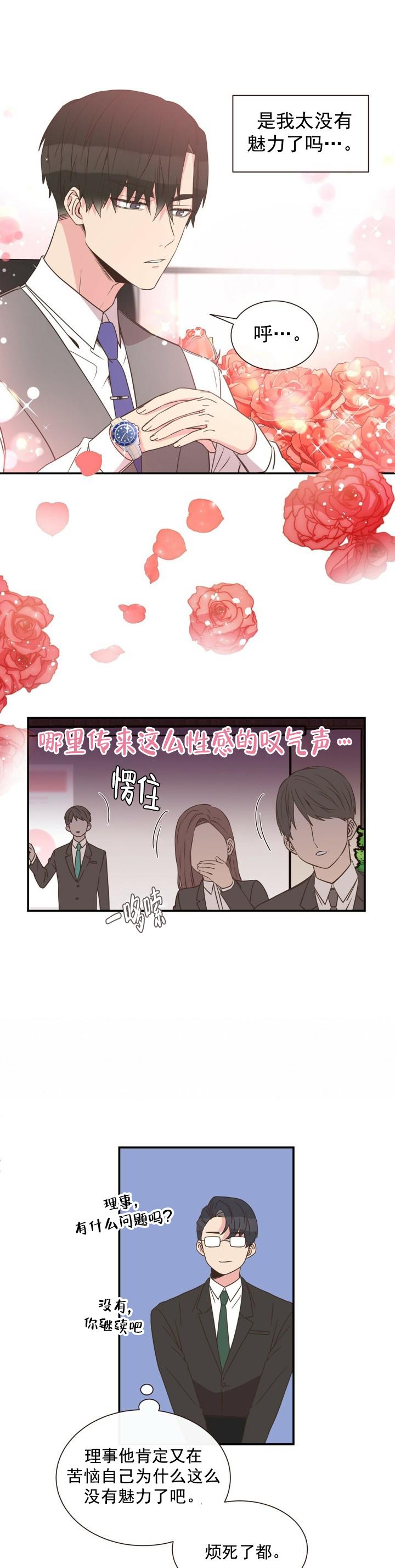 韩漫 |《脱单大作战》当恋爱小白遇上命中注定~甜心太可爱!  第12张