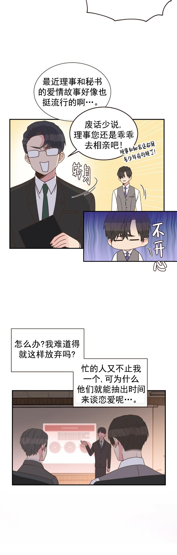 韩漫 |《脱单大作战》当恋爱小白遇上命中注定~甜心太可爱!  第11张