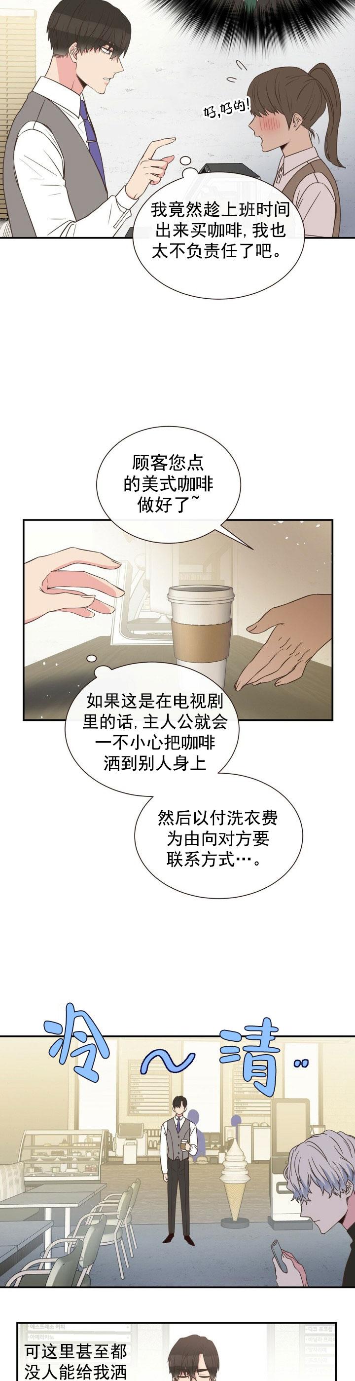 韩漫 |《脱单大作战》当恋爱小白遇上命中注定~甜心太可爱!  第14张