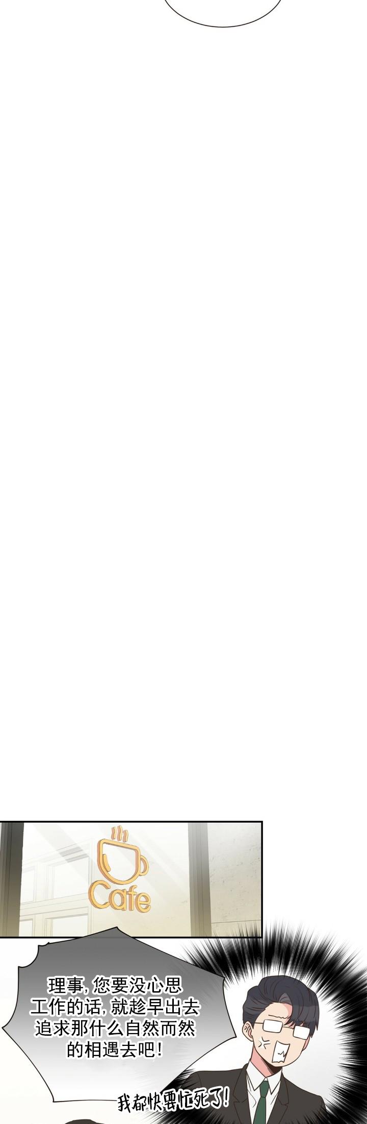 韩漫 |《脱单大作战》当恋爱小白遇上命中注定~甜心太可爱!  第13张