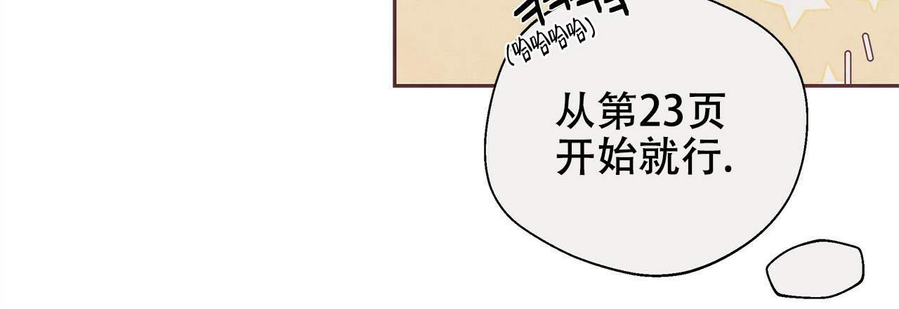 韩漫《命运的指环》  年上攻太腹黑,小白0拐上船!  第4张