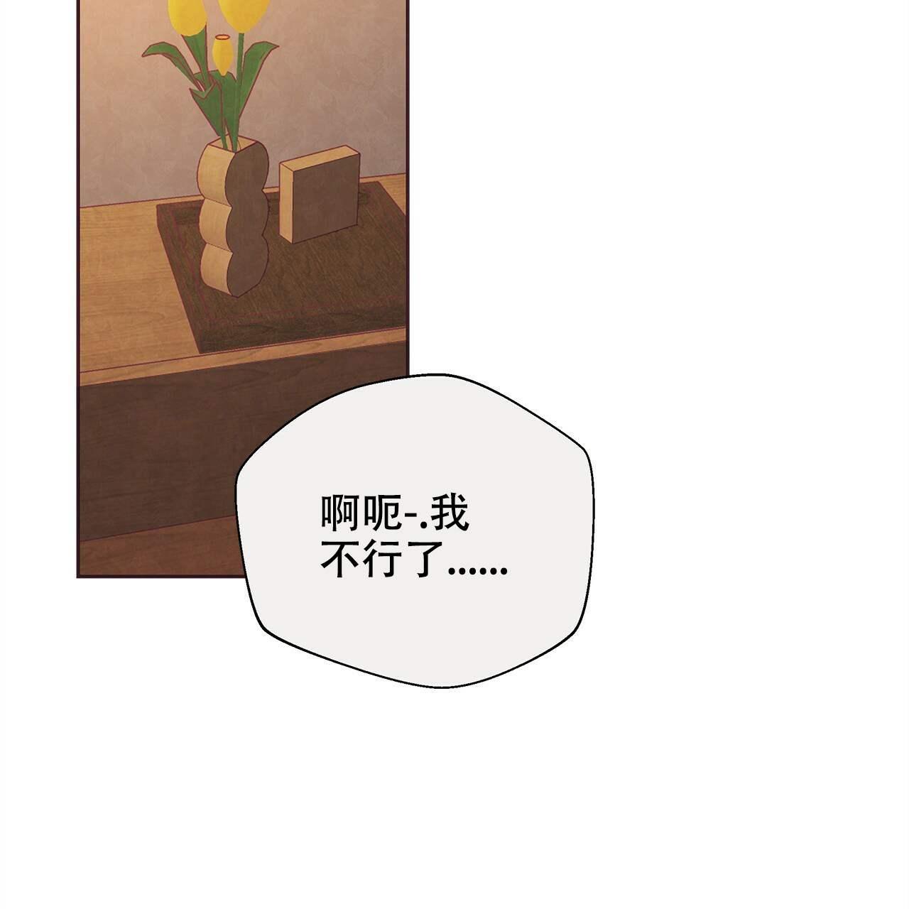 韩漫《命运的指环》  年上攻太腹黑,小白0拐上船!  第6张