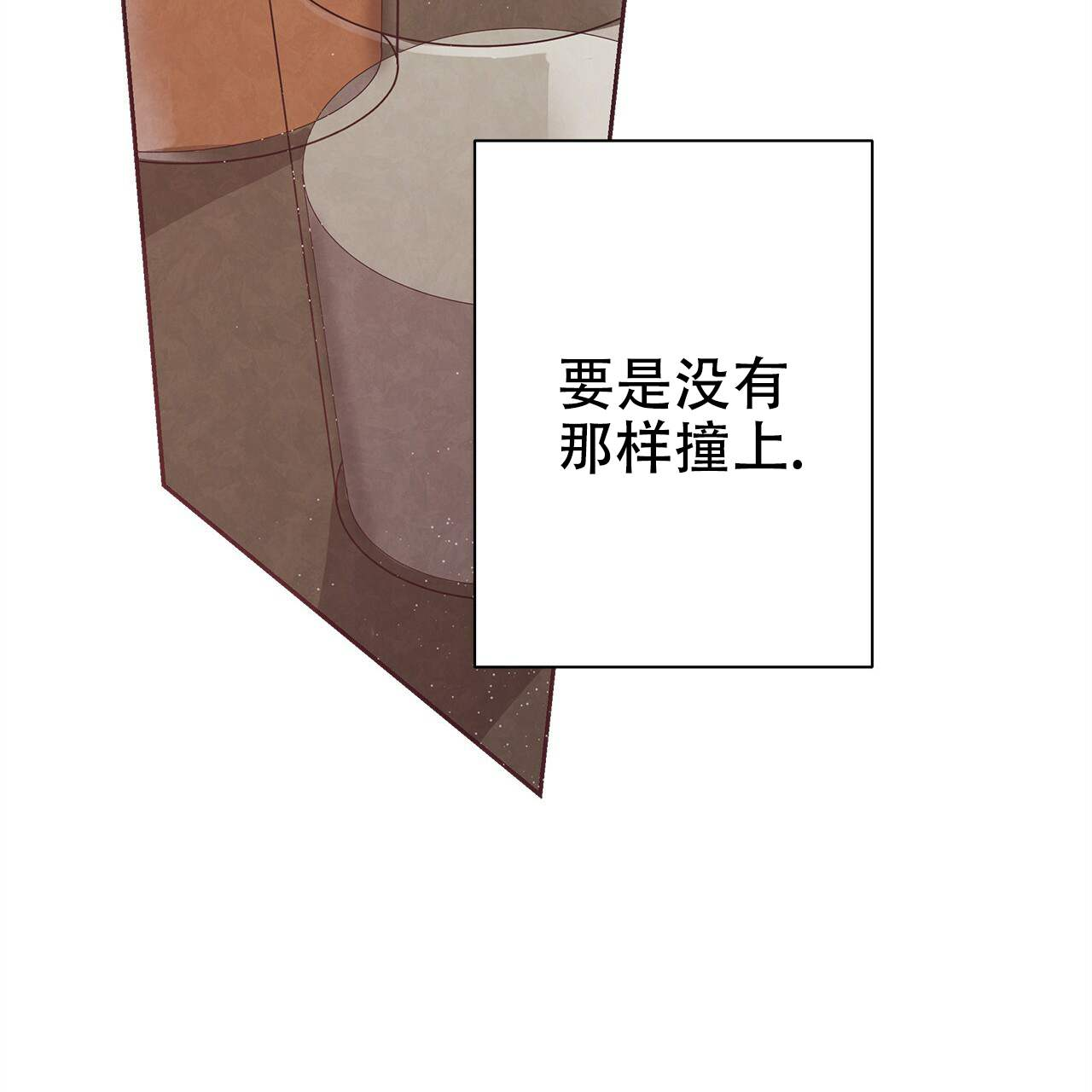 韩漫《命运的指环》  年上攻太腹黑,小白0拐上船!  第45张