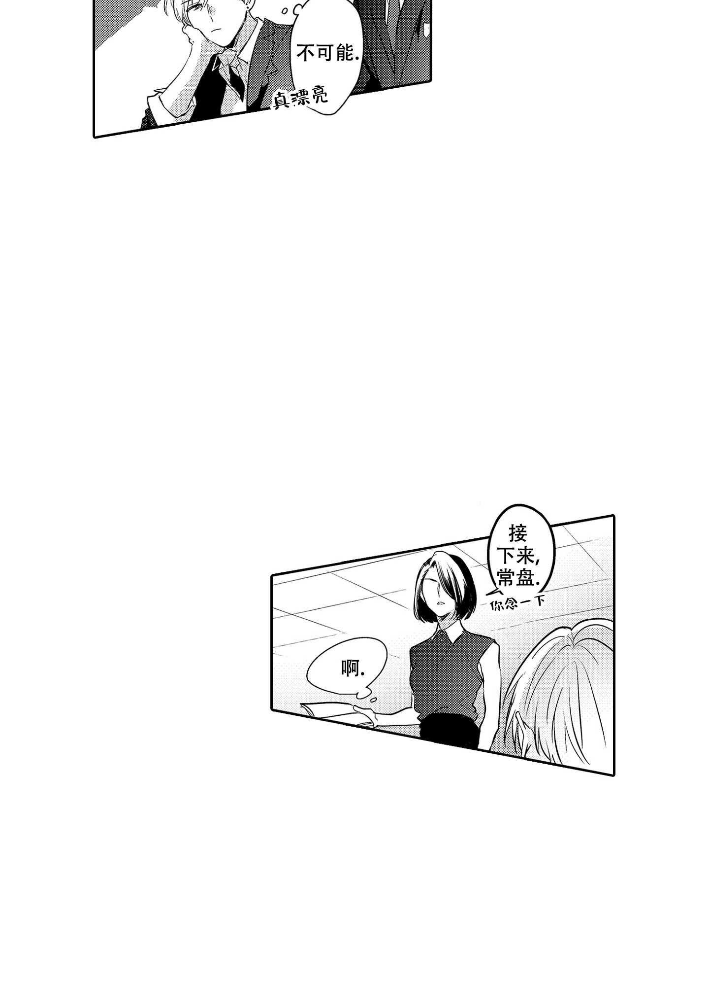 韩漫 |《爱的深处》  教授,你太粗暴了!  第18张