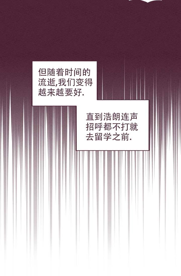 韩漫 |《明日春天》年下腹黑弟弟,撒娇卖萌把哥哥骗到手  第15张