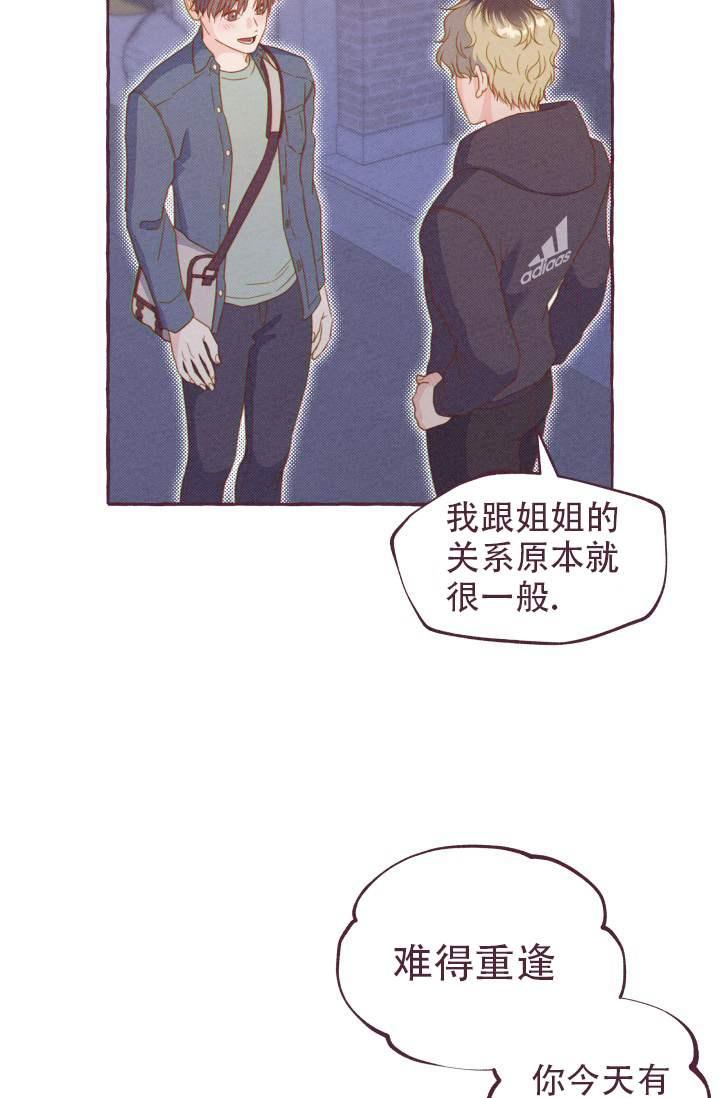 韩漫 |《明日春天》年下腹黑弟弟,撒娇卖萌把哥哥骗到手  第18张